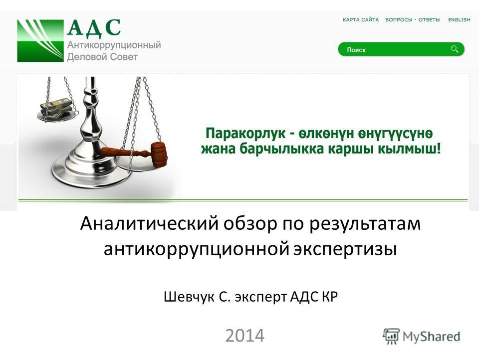 Аналитический обзор по результатам антикоррупционной экспертизы Шевчук С. эксперт АДС КР 2014