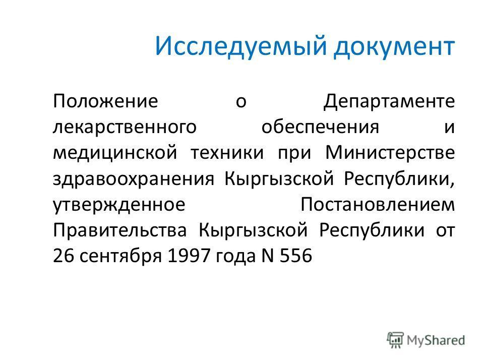 Исследуемый документ Положение о Департаменте лекарственного обеспечения и медицинской техники при Министерстве здравоохранения Кыргызской Республики, утвержденное Постановлением Правительства Кыргызской Республики от 26 сентября 1997 года N 556