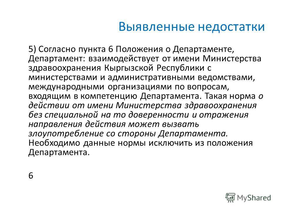 Выявленные недостатки 5) Согласно пункта 6 Положения о Департаменте, Департамент: взаимодействует от имени Министерства здравоохранения Кыргызской Республики с министерствами и административными ведомствами, международными организациями по вопросам,