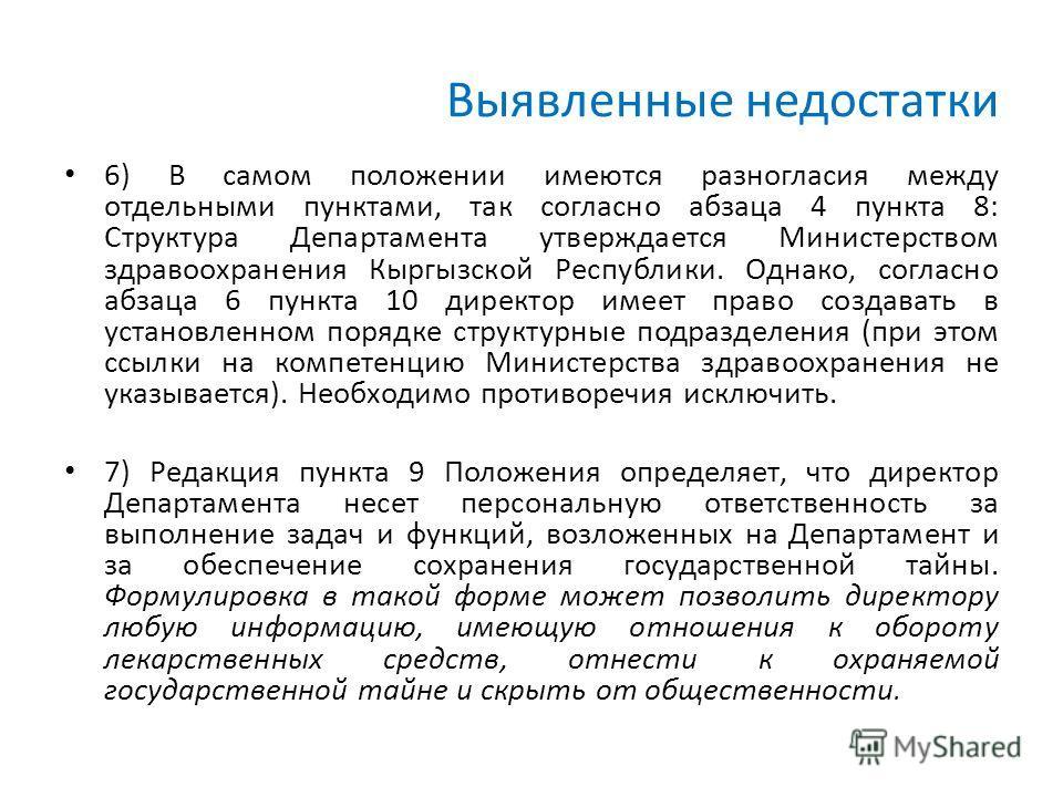 Выявленные недостатки 6) В самом положении имеются разногласия между отдельными пунктами, так согласно абзаца 4 пункта 8: Структура Департамента утверждается Министерством здравоохранения Кыргызской Республики. Однако, согласно абзаца 6 пункта 10 дир