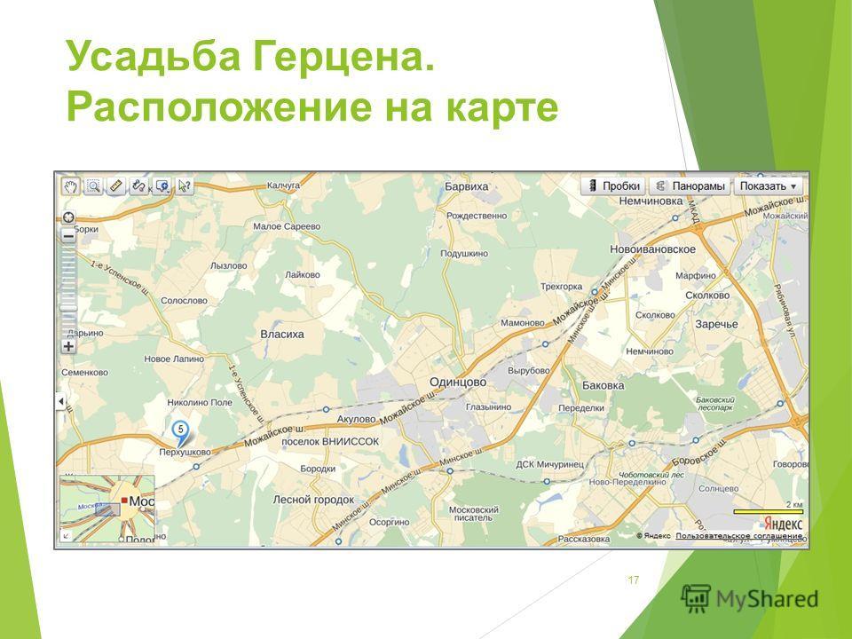 Усадьба Герцена. Расположение на карте 17