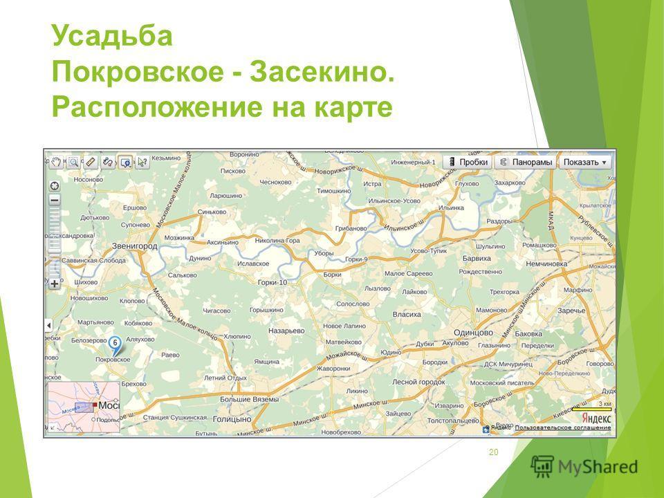 Усадьба Покровское - Засекино. Расположение на карте 20
