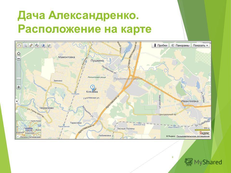 Дача Александренко. Расположение на карте 4