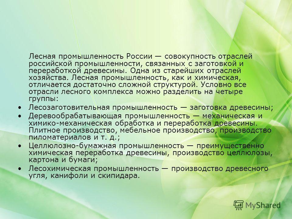 Лесная промышленность России совокупность отраслей российской промышленности, связанных с заготовкой и переработкой древесины. Одна из старейших отраслей хозяйства. Лесная промышленность, как и химическая, отличается достаточно сложной структурой. Ус