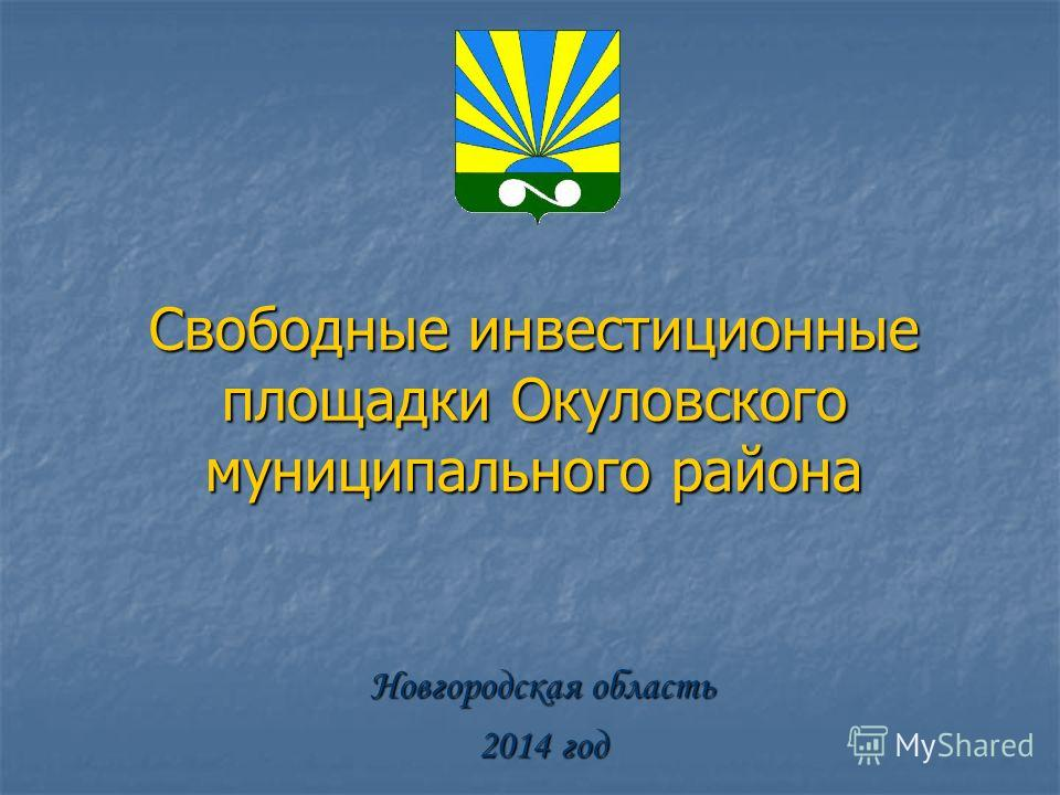 Свободные инвестиционные площадки Окуловского муниципального района Новгородская область 2014 год