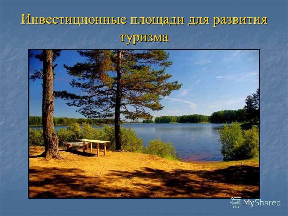 Инвестиционные площади для развития туризма