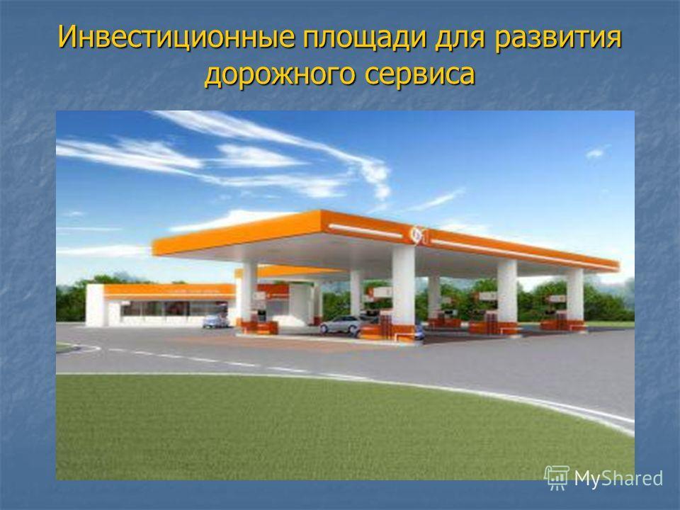 Инвестиционные площади для развития дорожного сервиса