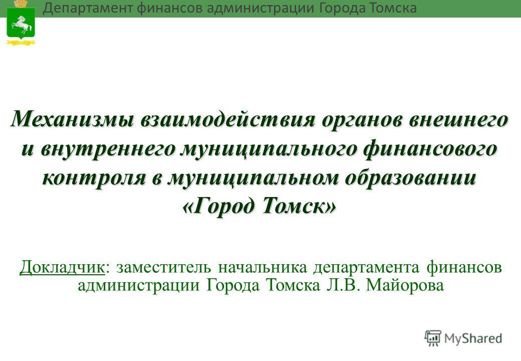 Презентация на тему Механизмы взаимодействия органов внешнего и  1 Механизмы взаимодействия органов внешнего и внутреннего муниципального