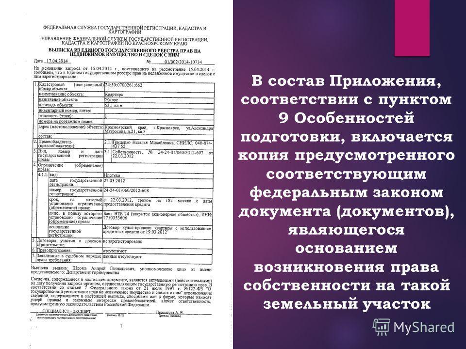 В состав Приложения, соответствии с пунктом 9 Особенностей подготовки, включается копия предусмотренного соответствующим федеральным законом документа (документов), являющегося основанием возникновения права собственности на такой земельный участок