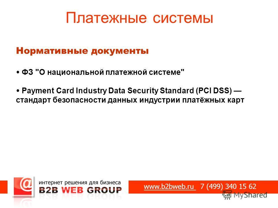 Платежные системы www.b2bweb.ru 7 (499) 340 15 62 Нормативные документы ФЗ О национальной платежной системе Payment Card Industry Data Security Standard (PCI DSS) стандарт безопасности данных индустрии платёжных карт