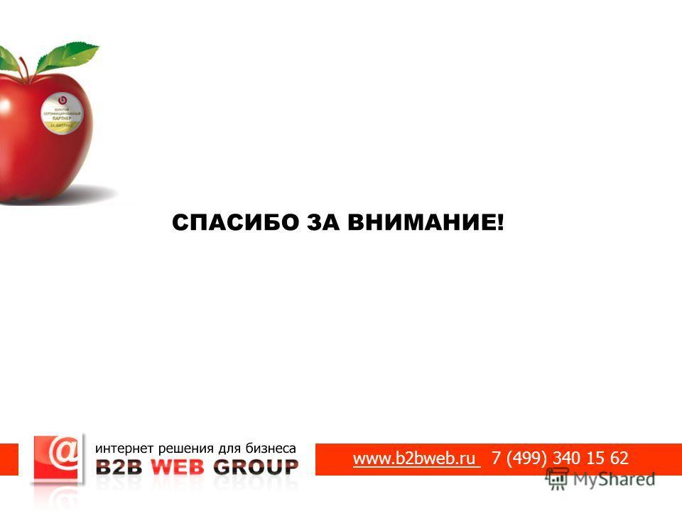 СПАСИБО ЗА ВНИМАНИЕ! www.b2bweb.ru 7 (499) 340 15 62