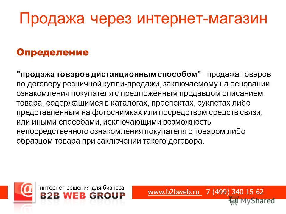 Продажа через интернет-магазин www.b2bweb.ru 7 (499) 340 15 62 Определение
