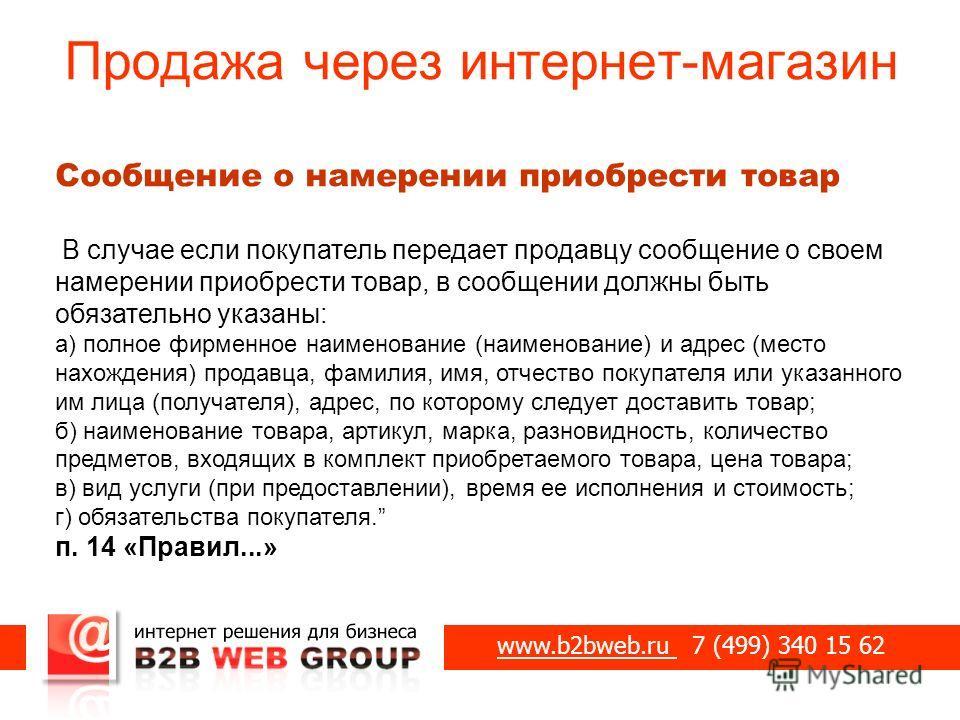 Продажа через интернет-магазин www.b2bweb.ru 7 (499) 340 15 62 Сообщение о намерении приобрести товар В случае если покупатель передает продавцу сообщение о своем намерении приобрести товар, в сообщении должны быть обязательно указаны: а) полное фирм