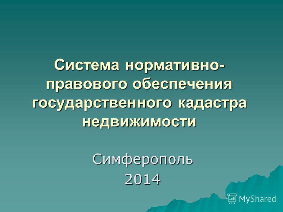 Система нормативно- правового обеспечения государственного кадастра недвижимости Симферополь 2014