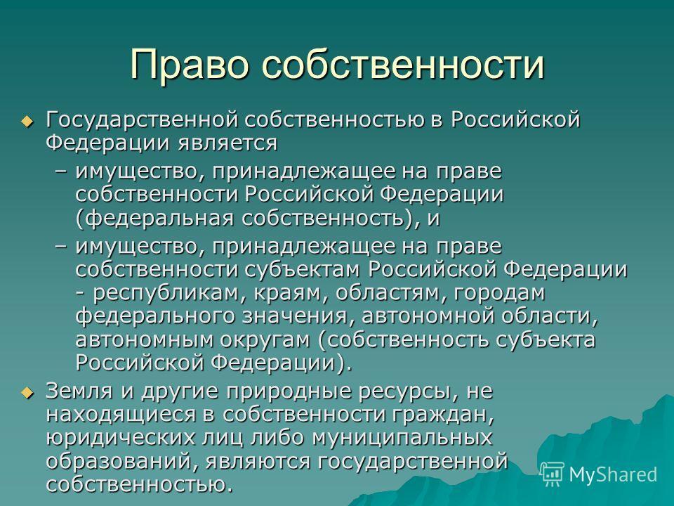 Право собственности Государственной собственностью в Российской Федерации является Государственной собственностью в Российской Федерации является –имущество, принадлежащее на праве собственности Российской Федерации (федеральная собственность), и –им