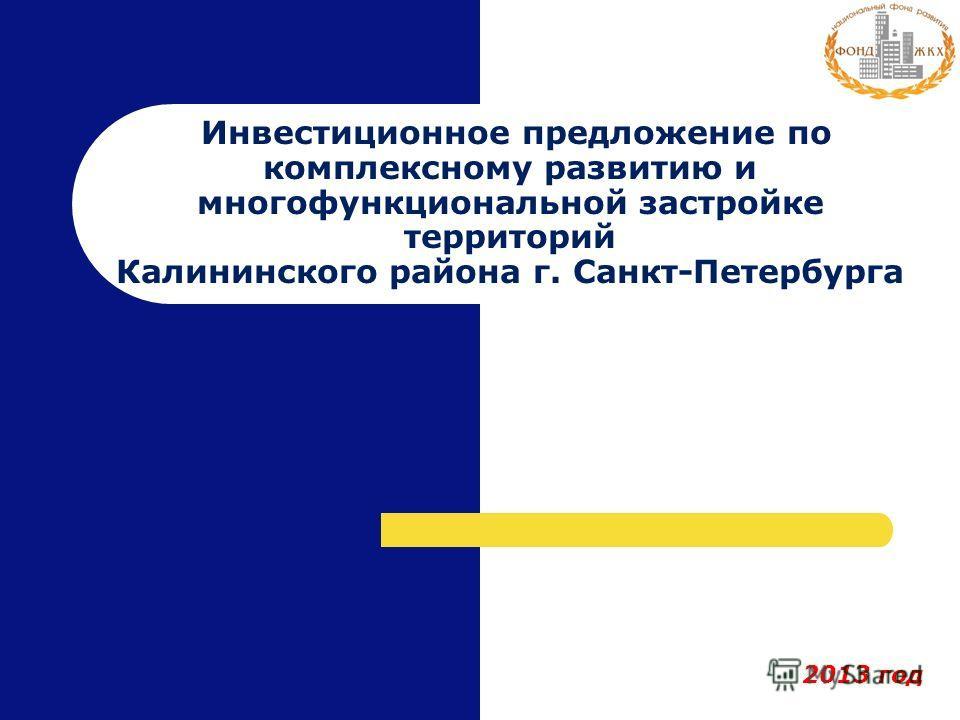 Инвестиционное предложение по комплексному развитию и многофункциональной застройке территорий Калининского района г. Санкт-Петербурга 2013 год