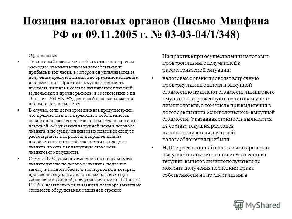 Позиция налоговых органов (Письмо Минфина РФ от 09.11.2005 г. 03-03-04/1/348) Официальная: Лизинговый платеж может быть отнесен к прочим расходам, уменьшающим налогооблагаемую прибыль в той части, в которой он уплачивается за получение предмета лизин