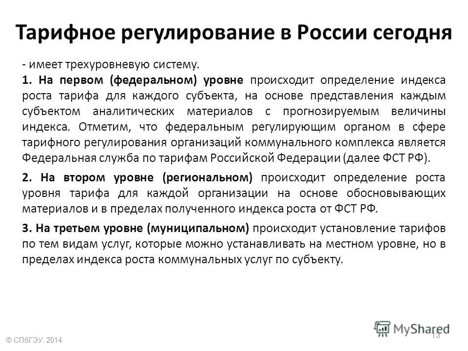 Тарифное регулирование в России сегодня - имеет трехуровневую систему. 1. На первом (федеральном) уровне происходит определение индекса роста тарифа для каждого субъекта, на основе представления каждым субъектом аналитических материалов с прогнозируе