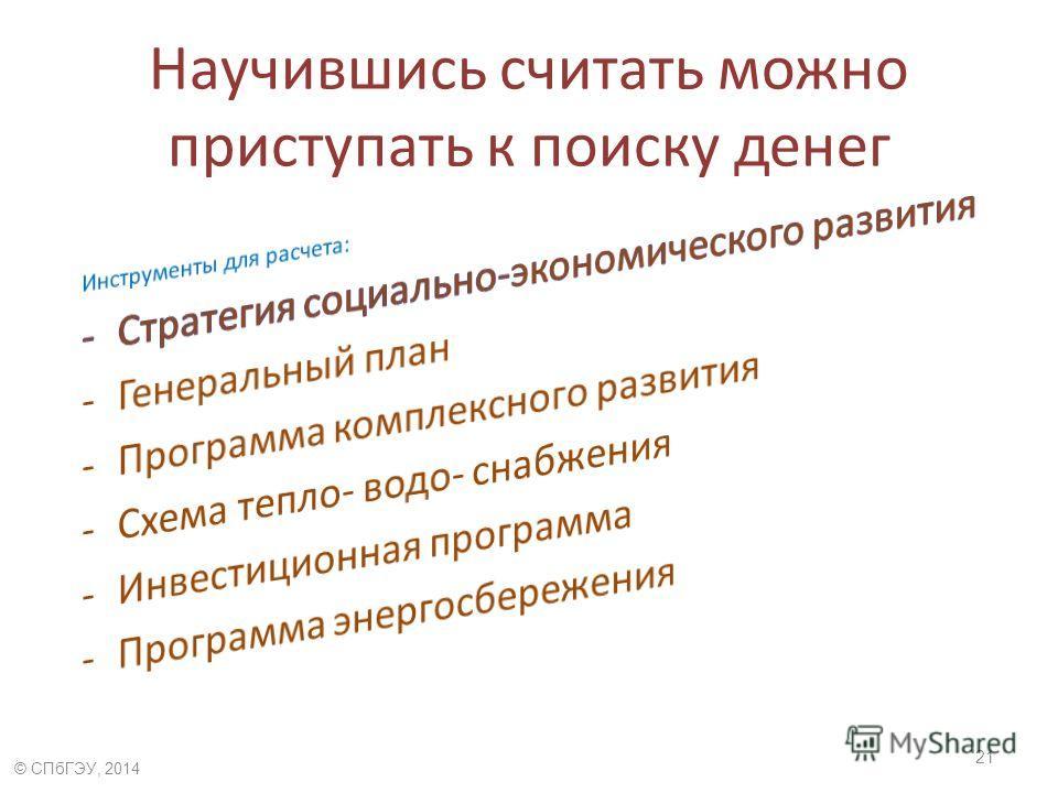 Научившись считать можно приступать к поиску денег © СПбГЭУ, 2014 21