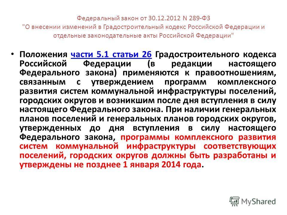 Федеральный закон от 30.12.2012 N 289-ФЗ