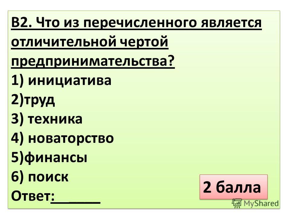 В2. Что из перечисленного является отличительной чертой предпринимательства? 1) инициатива 2)труд 3) техника 4) новаторство 5)финансы 6) поиск Ответ:____ В2. Что из перечисленного является отличительной чертой предпринимательства? 1) инициатива 2)т
