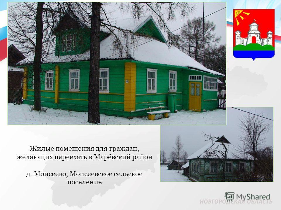 Жилые помещения для граждан, желающих переехать в Марёвский район д. Моисеево, Моисеевское сельское поселение