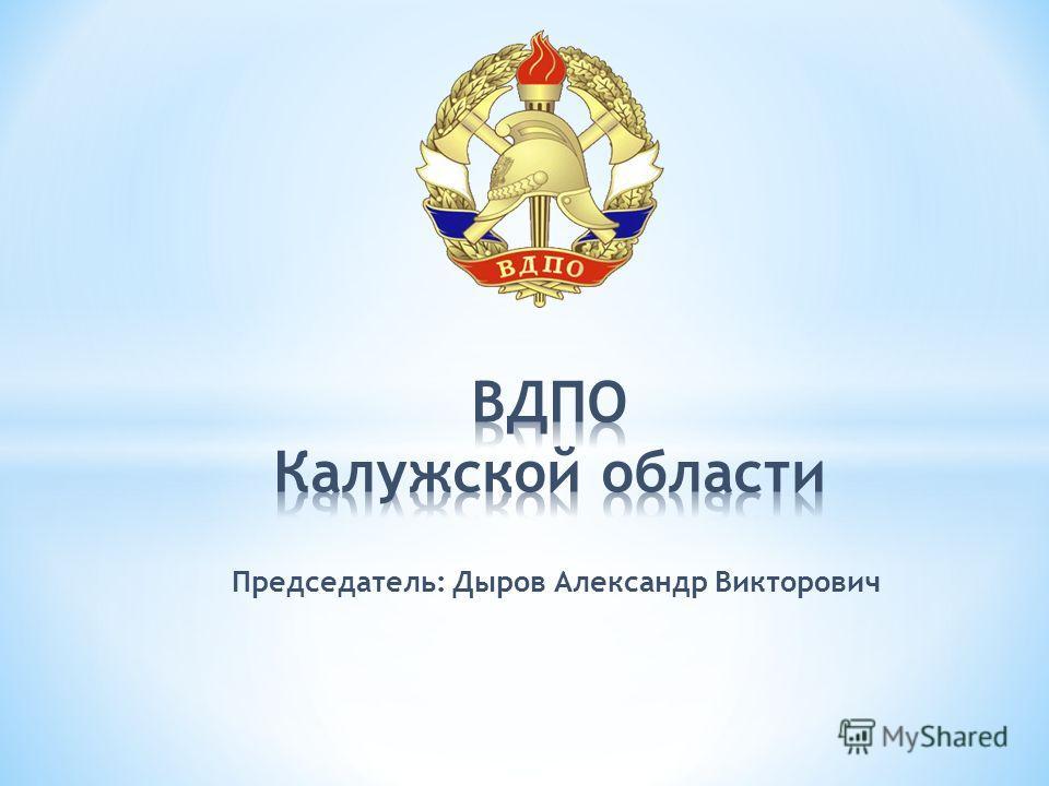 Председатель: Дыров Александр Викторович