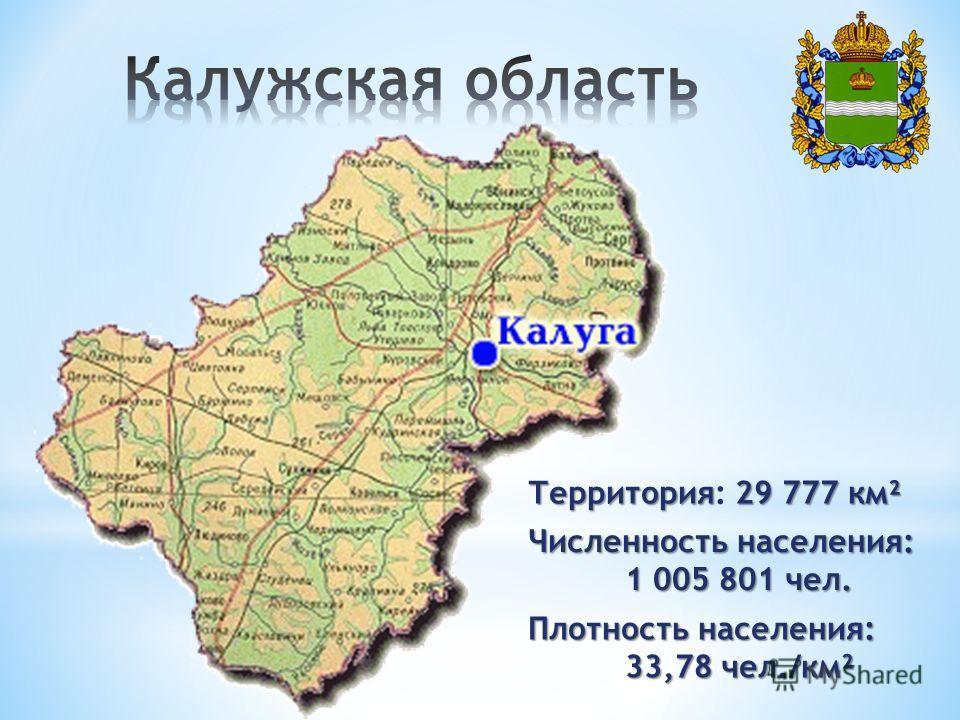 Территория 29 777 км² Территория: 29 777 км² Численность населения: 1 005 801 чел. 1 005 801 чел. Плотность населения: 33,78 чел./км² 33,78 чел./км²