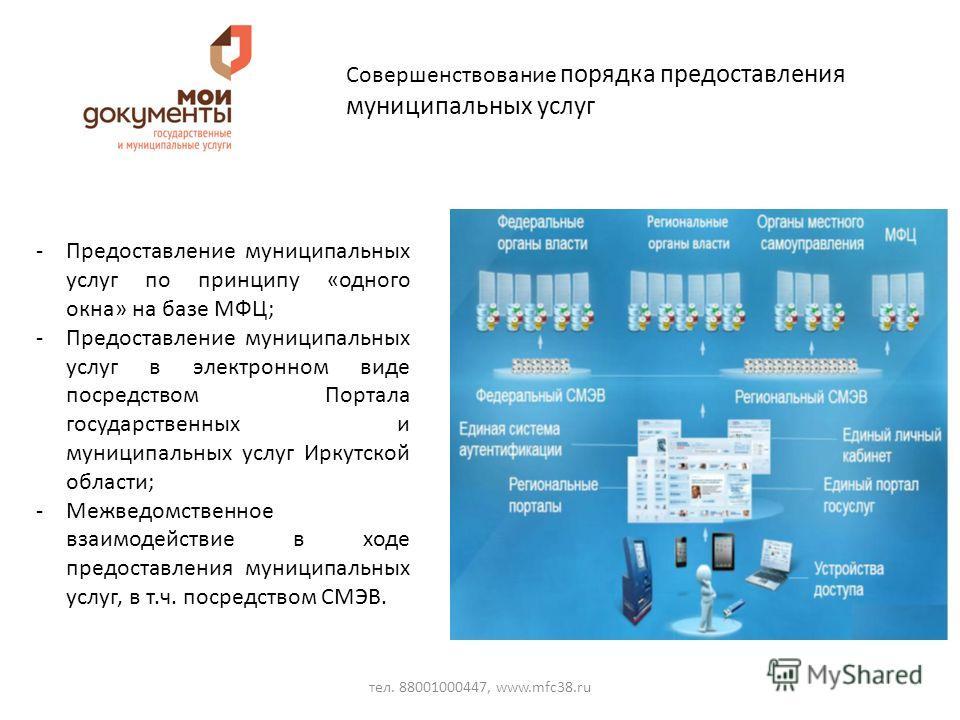 Совершенствование порядка предоставления муниципальных услуг тел. 88001000447, www.mfc38. ru -Предоставление муниципальных услуг по принципу «одного окна» на базе МФЦ; -Предоставление муниципальных услуг в электронном виде посредством Портала государ