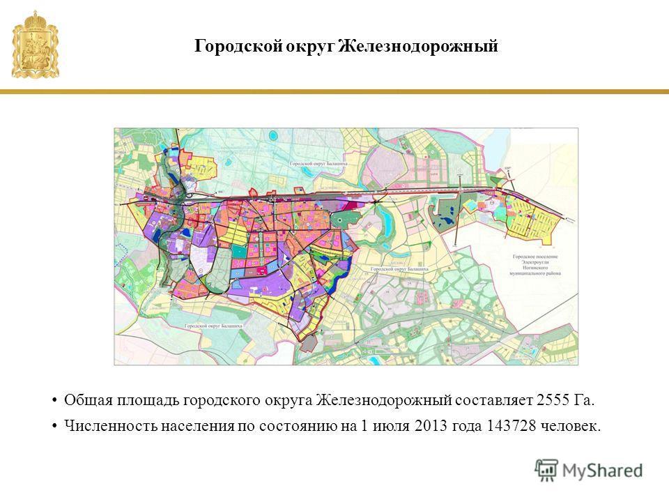 Общая площадь городского округа Железнодорожный составляет 2555 Га. Численность населения по состоянию на 1 июля 2013 года 143728 человек. Городской округ Железнодорожный