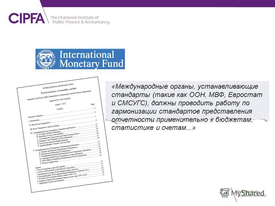 «Международные органы, устанавливающие стандарты (такие как ООН, МВФ, Евростат и СМСУГС), должны проводить работу по гармонизации стандартов представления отчетности применительно к бюджетам, статистике и счетам...»