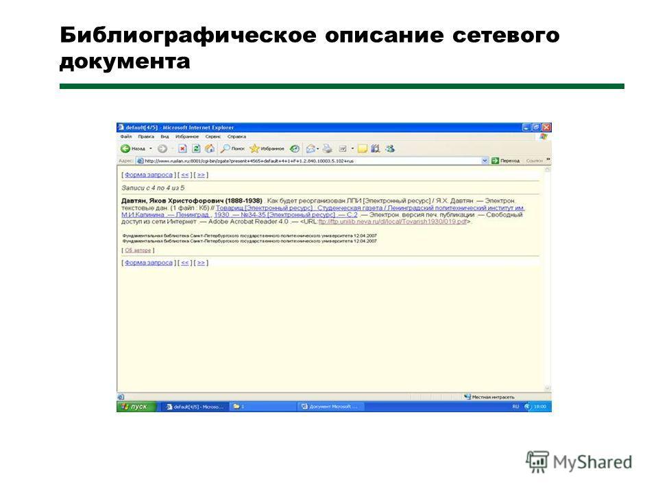 Библиографическое описание сетевого документа