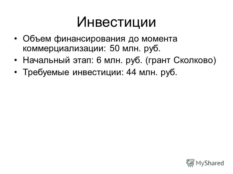 Инвестиции Объем финансирования до момента коммерциализации: 50 млн. руб. Начальный этап: 6 млн. руб. (грант Сколково) Требуемые инвестиции: 44 млн. руб.