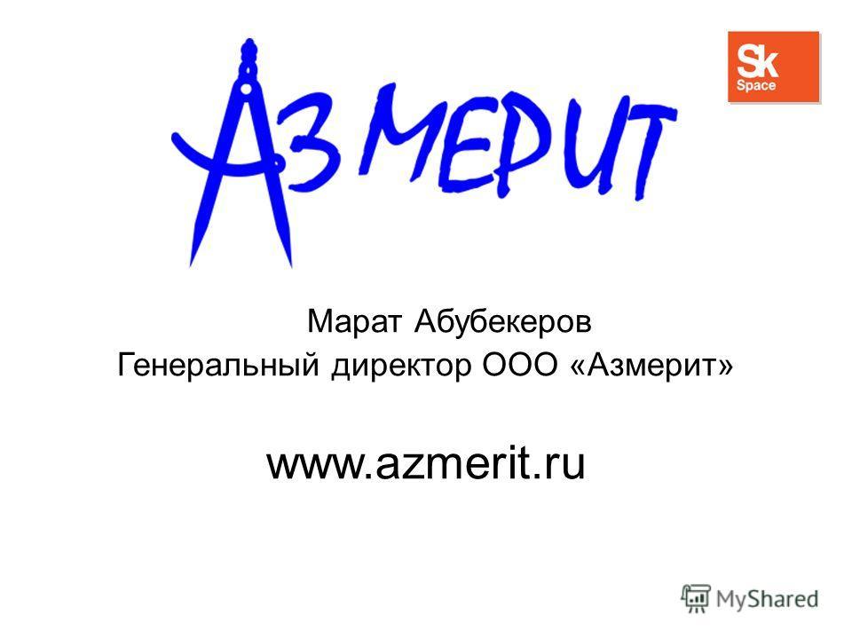 Марат Абубекеров Генеральный директор ООО «Азмерит» www.azmerit.ru