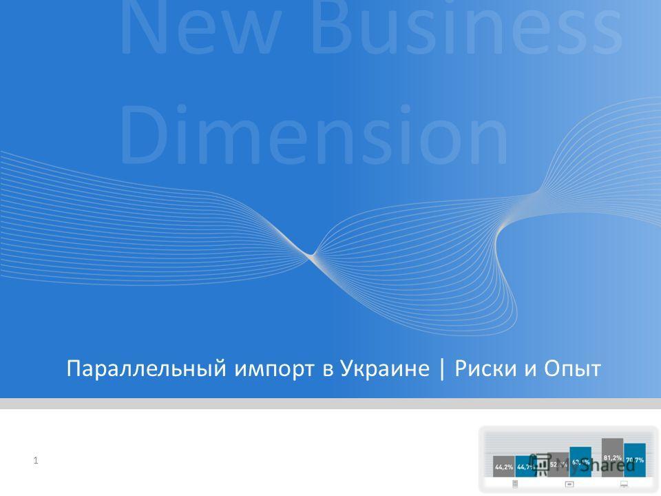 Параллельный импорт в Украине | Риски и Опыт New Business Dimension 1