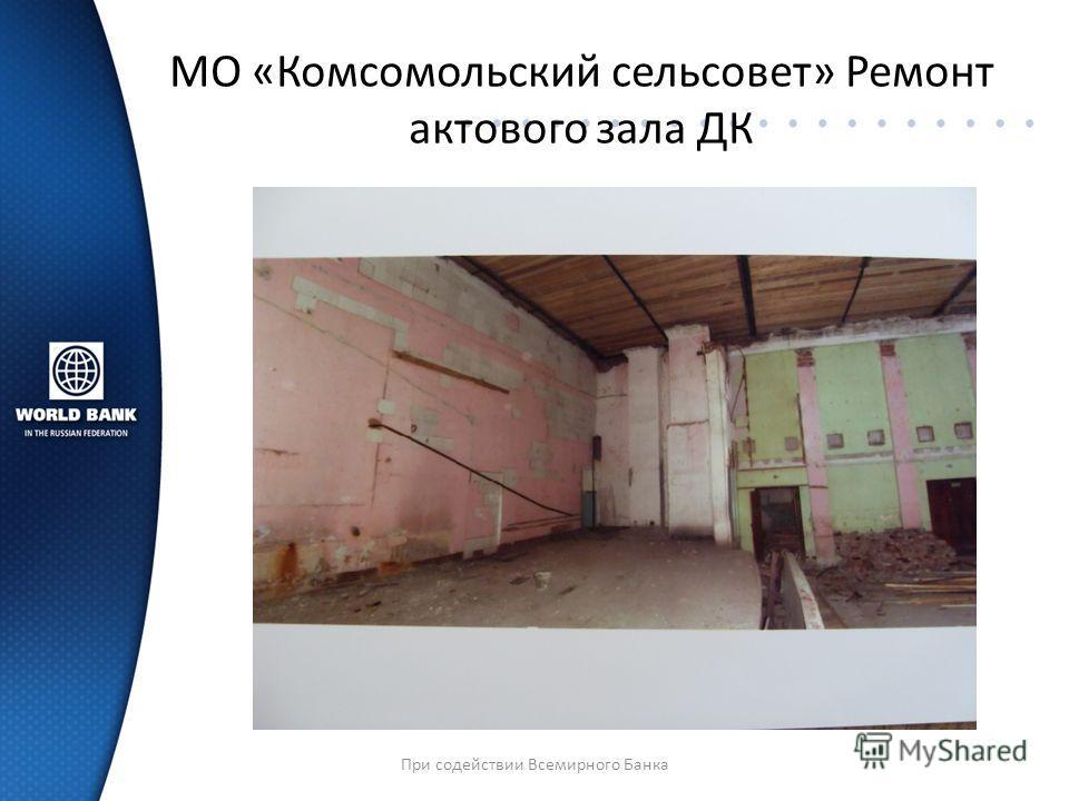 МО «Комсомольский сельсовет» Ремонт актового зала ДК При содействии Всемирного Банка