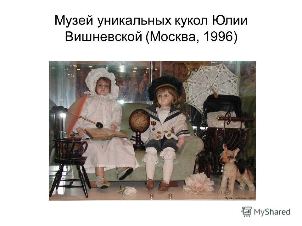 Музей уникальных кукол Юлии Вишневской (Москва, 1996)