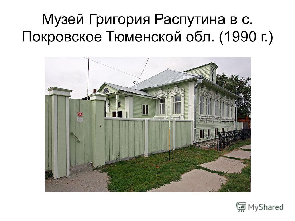 Музей Григория Распутина в с. Покровское Тюменской обл. (1990 г.)