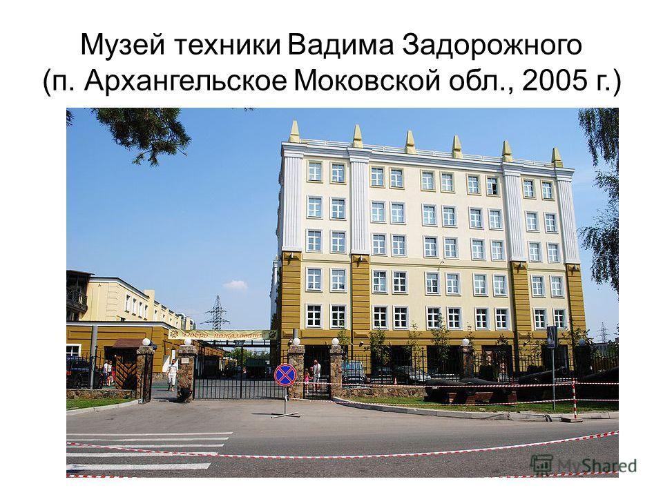 Музей техники Вадима Задорожного (п. Архангельское Моковской обл., 2005 г.)