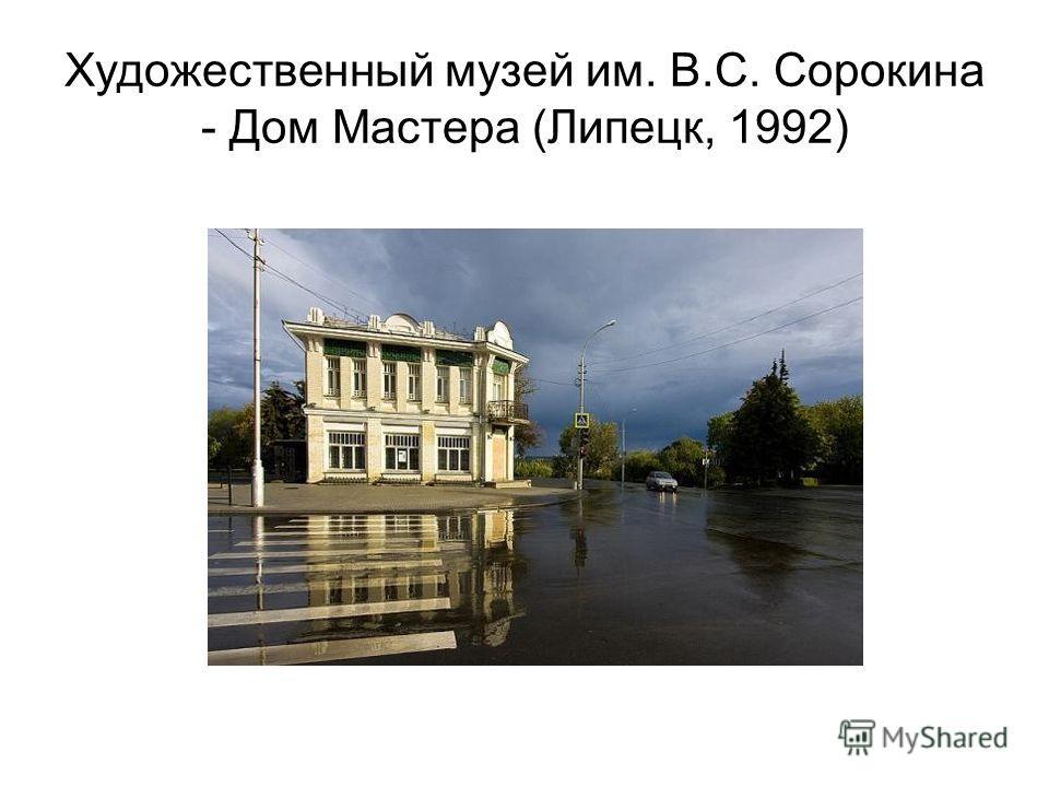 Художественный музей им. В.С. Сорокина - Дом Мастера (Липецк, 1992)