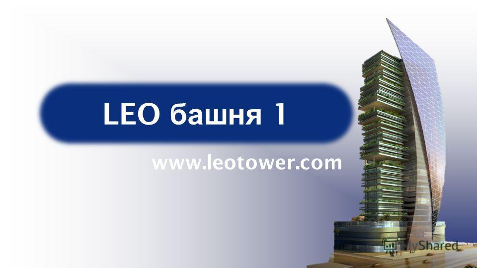 LEO башня 1 www.leotower.com