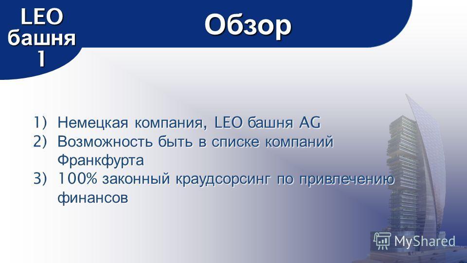 1) Немецкая компания, LEO башня AG 2) Возможность быть в списке компаний Франкфурта 3)100% законный краудсорсинг по привлечению финансов Обзор LEO башня 1