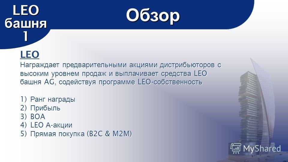 LEO Награждает предварительными акциями дистрибьюторов с высоким уровнем продаж и выплачивает средства LEO башня AG, содействуя программе LEO- собственность 1) Ранг награды 2) Прибыль 3)BOA 4)LEO А - акции 5) Прямая покупка (B2C & M2M) Обзор LEO башн