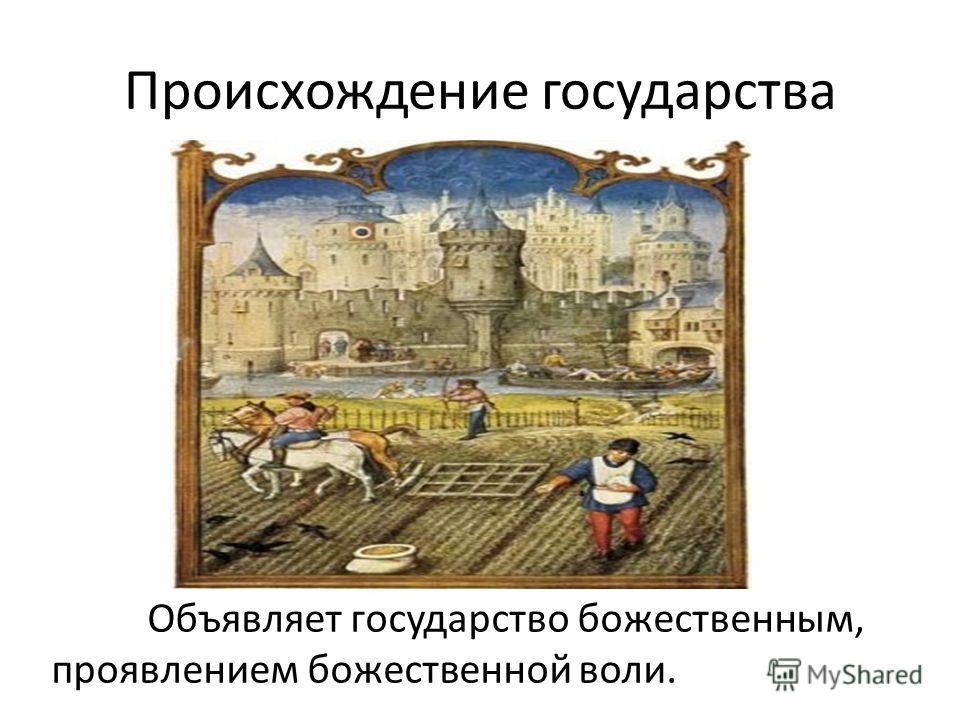 Происхождение государства Объявляет государство божественным, проявлением божественной воли.