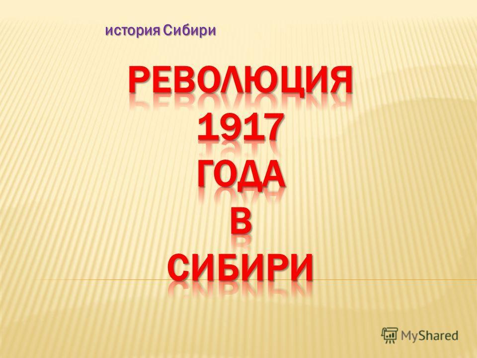 история Сибири история Сибири