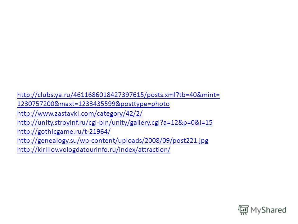 http://clubs.ya.ru/4611686018427397615/posts.xml?tb=40&mint= 1230757200&maxt=1233435599&posttype=photo http://www.zastavki.com/category/42/2/ http://unity.stroyinf.ru/cgi-bin/unity/gallery.cgi?a=12&p=0&i=15 http://gothicgame.ru/t-21964/ http://geneal