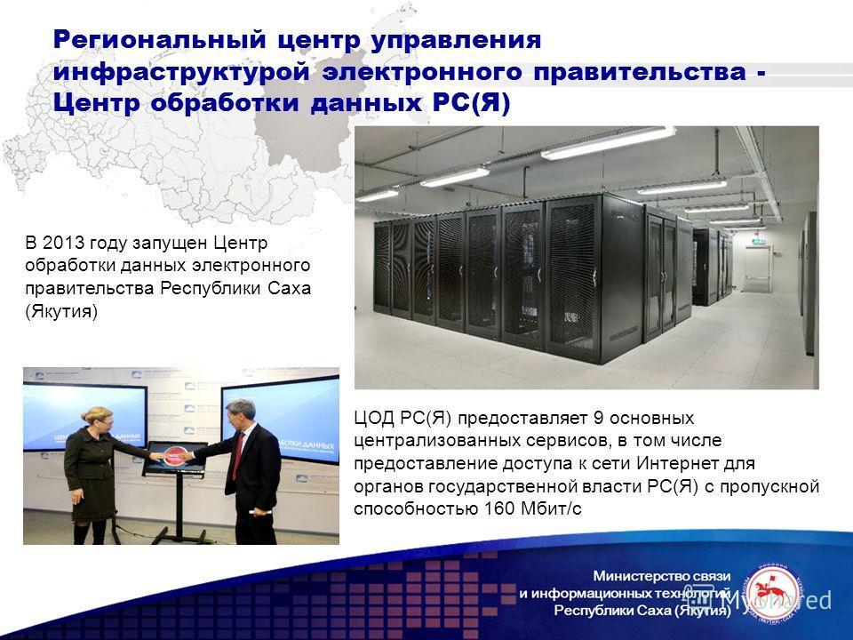 Региональный центр управления инфраструктурой электронного правительства - Центр обработки данных РС(Я) ЦОД РС(Я) предоставляет 9 основных централизованных сервисов, в том числе предоставление доступа к сети Интернет для органов государственной власт