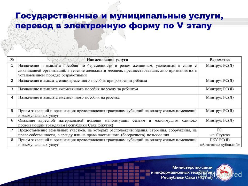 Государственные и муниципальные услуги, перевод в электронную форму по V этапу