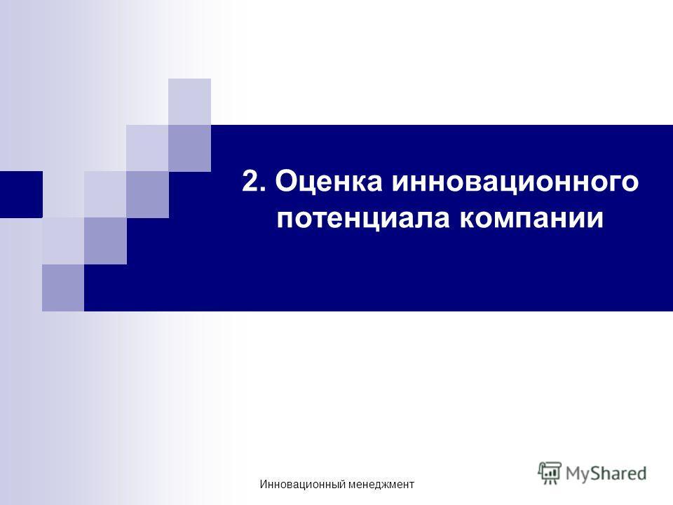 2. Оценка инновационного потенциала компании