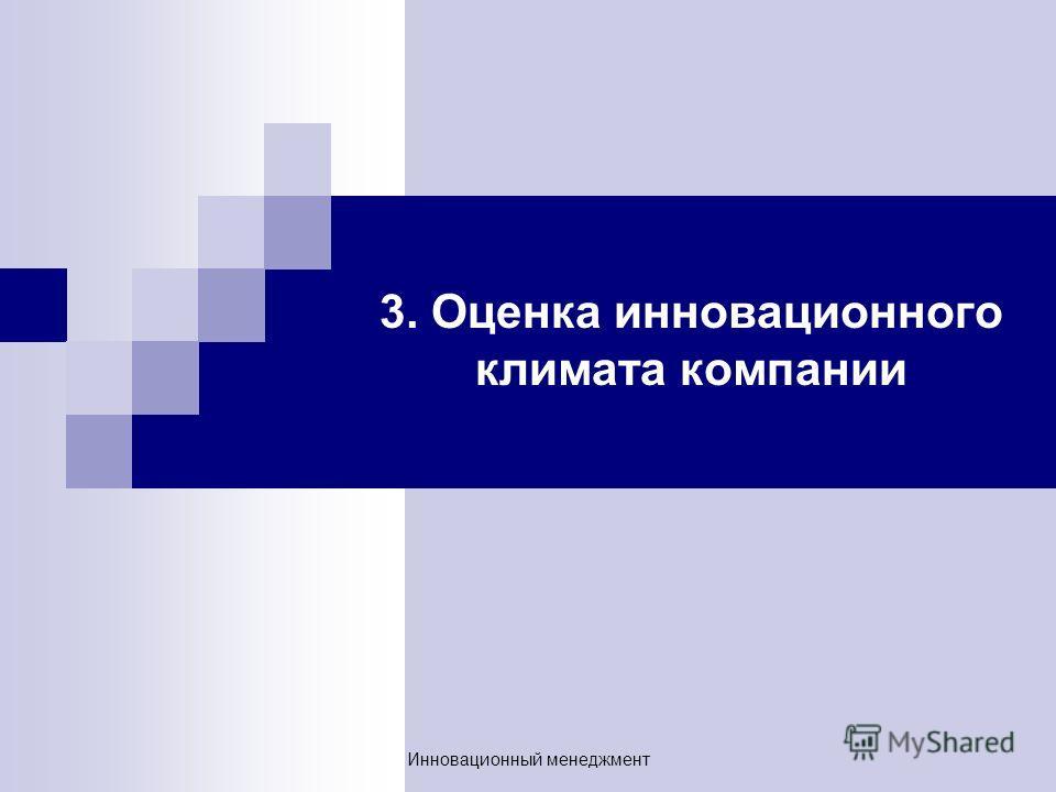 3. Оценка инновационного климата компании Инновационный менеджмент
